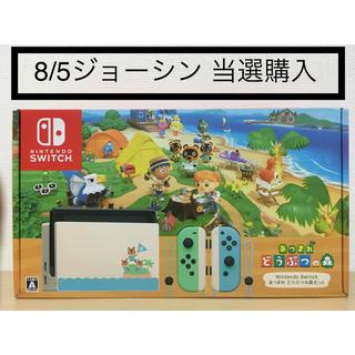 Nintendo Switch - 8/5 ジョーシン Nintendo Switch あつまれどうぶつの森セット