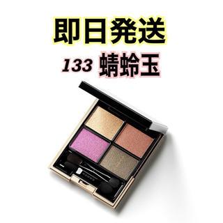 SUQQU - 即日発送 箱付き新品 SUQQU 限定 デザイニング カラー アイズ 蜻蛉玉