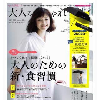 ズッカ(ZUCCa)のズッカ 折りたたみ日傘 大人のおしゃれ手帖9月号付録(傘)