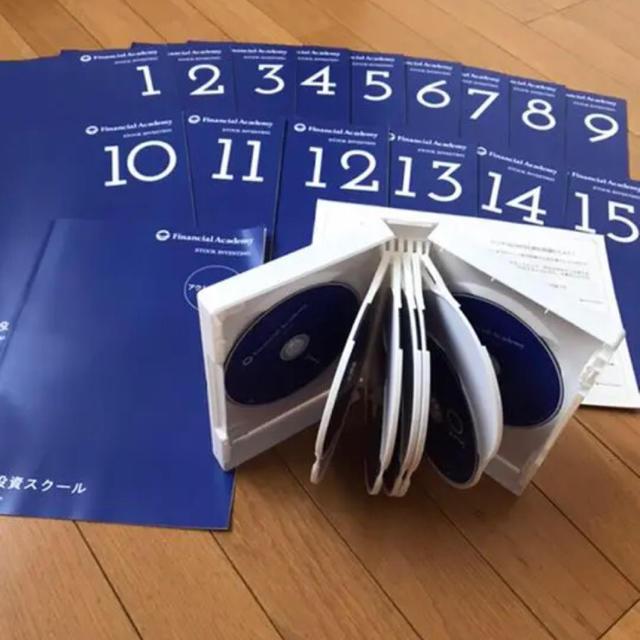 ファイナンシャルアカデミー 株式投資スクール 教材一式 エンタメ/ホビーの雑誌(ビジネス/経済/投資)の商品写真