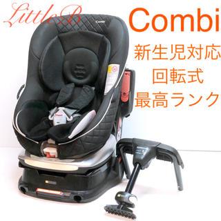 combi - コンビ*ハイグレード*新生児対応/回転式チャイルドシート*ラクティアターン*黒