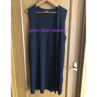 green label relaxing - グリーンレーベルリラクシング ニット ジレ フリーサイズ  ネイビー