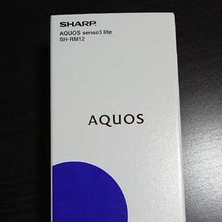 アクオス(AQUOS)の【梱包丁寧】AQUOS sense3 lite simフリー ブラック新品未開封(スマートフォン本体)
