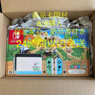 ニンテンドースイッチ(Nintendo Switch)の新品未開封 任天堂スイッチ どうぶつの森 同梱版 Switch 8/6購入(家庭用ゲーム機本体)