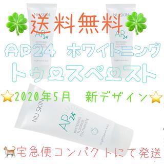【送料無料】NU SKIN AP24 ホワイトニングトゥースペースト3本set