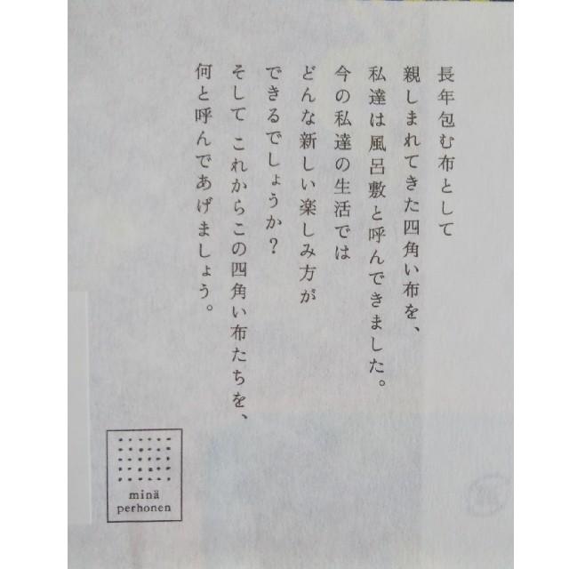 mina perhonen(ミナペルホネン)のミナペルホネン ちょうちょ hana hane 風呂敷 ネイビー 未使用新品 レディースのファッション小物(ハンカチ)の商品写真
