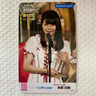 NGT48 本間日陽 AKB48 49thシングル選抜総選挙 第13位 使用済み