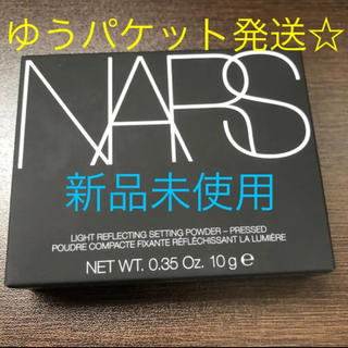 ナーズ(NARS)のNARS ライトリフレクティングセッティングパウダー プレスト 10g パウダー(フェイスパウダー)