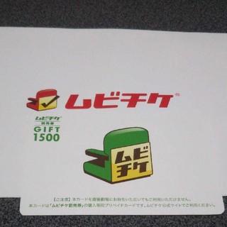 ムビチケギフト券1500円分