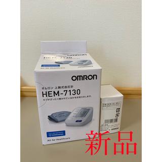 オムロン(OMRON)の【新品】オムロン 上腕式血圧計(ボディケア/エステ)