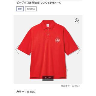 ジーユー(GU)のビッグポロ(5分袖)STUDIO SEVEN GU Honest Deli(ポロシャツ)