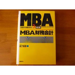 MBA 財務会計 金子智朗 日経BP実戦MBA