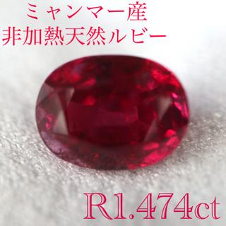 ミャンマー産 非加熱ルビー 1.474ct  中央宝石研究所鑑定書