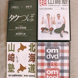 アムウェイ(Amway)の山崎拓巳 山崎義幸 DVD  山崎塾 Amway アムウェイ (その他)