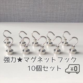 強力!マグネットフック10個セット(収納/キッチン雑貨)