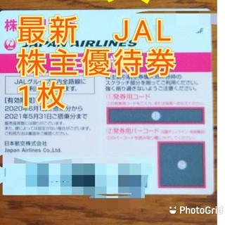 ジャル(ニホンコウクウ)(JAL(日本航空))の最新 JAL 株主優待券 1枚(航空券)