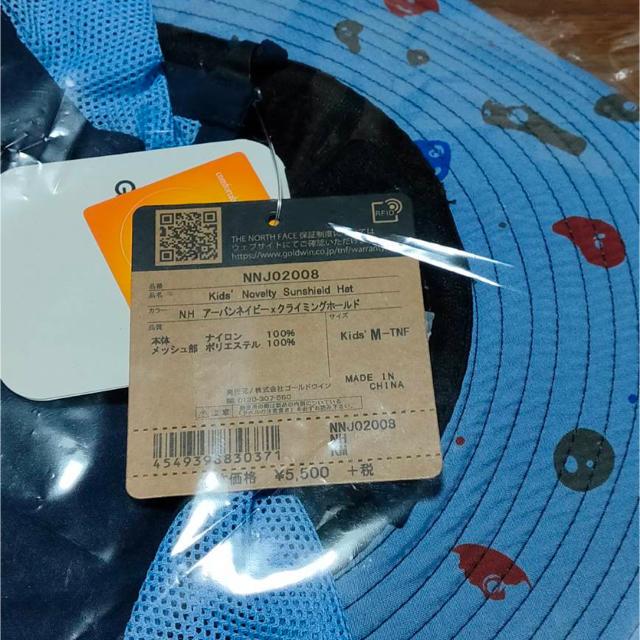 THE NORTH FACE(ザノースフェイス)の【新品未使用】ノースフェイス キッズ サンシールドハット KM(50-53cm) キッズ/ベビー/マタニティのこども用ファッション小物(帽子)の商品写真