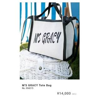 M'S GRACY - 【カタログ掲載】 エムズグレイシー トートバッグ 新品 未使用