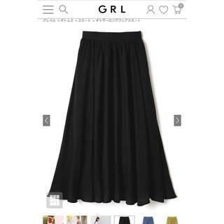 グレイル(GRL)のグレイル ギャザーブレアロングスカート(ロングスカート)