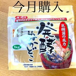 ムジルシリョウヒン(MUJI (無印良品))のみたけ 発酵ぬか床 1kg(漬物)
