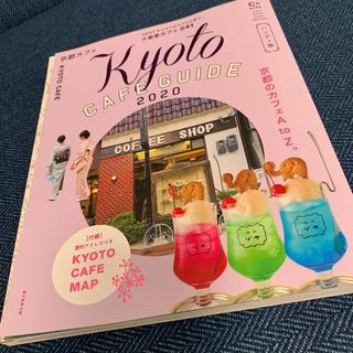 カドカワショテン(角川書店)の京都カフェハンディ版 Kyoto CAFE GUIDE 2020(地図/旅行ガイド)