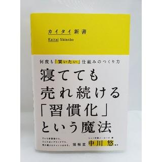 カイタイ新書 中川悠 博報堂