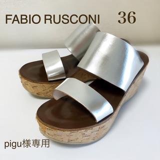 ファビオルスコーニ(FABIO RUSCONI)のFABIO RUSCONI ファビオルスコーニ  サンダル シルバー(サンダル)