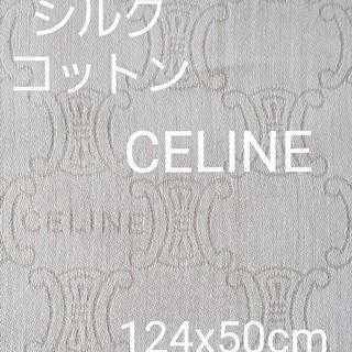 セリーヌ(celine)のCELINE セリーヌ コットンシルク 生地 正規品(生地/糸)