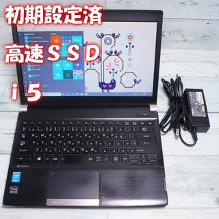 東芝 - 高速ノートパソコン 東芝 win10 i5 4G SSD128G B072813