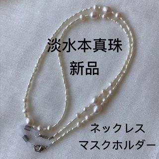 メガネチェーン グラスコード ネックレス マスクホルダー 淡水パール 本真珠