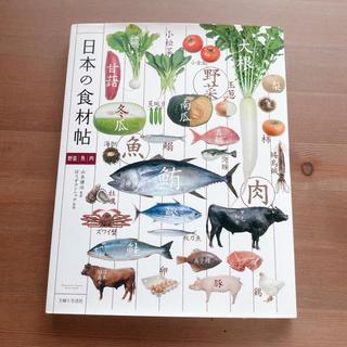 シュフトセイカツシャ(主婦と生活社)の日本の食材帖 野菜・魚・肉(料理/グルメ)