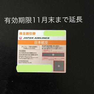 ジャル(ニホンコウクウ)(JAL(日本航空))のJAL日本航空株主優待券1枚(航空券)