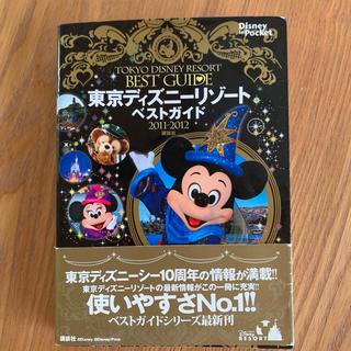 ディズニー(Disney)の東京ディズニ-リゾ-トベストガイド 2011-2012(その他)