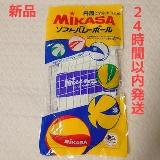 ミカサ(MIKASA)のMIKASA ミカサ ソフトバレーボール 《新品》(バレーボール)