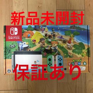 Nintendo Switch - Nintendo Switch あつまれどうぶつの森 本体セット 同梱版