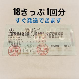 青春18きっぷ 1回 送料込み(鉄道乗車券)