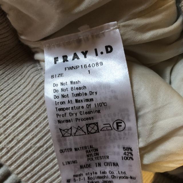 FRAY I.D(フレイアイディー)のFRAY.I.D ワイドリブニットパンツ  レディースのパンツ(カジュアルパンツ)の商品写真