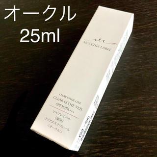 Macchia Label - 新品未開封 マキアレイベル 薬用クリアエステヴェール オークル 25ml