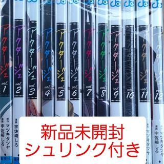 集英社 - 【新品未開封】アクタージュ 全巻セット【1ー12巻】