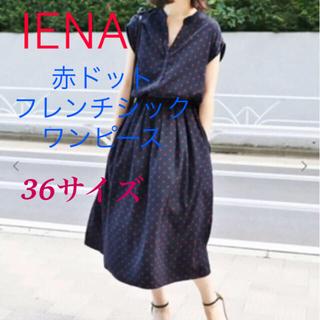 IENA - 【極美品】完売希少品!赤ドットスキッパーシャツワンピース★IENA