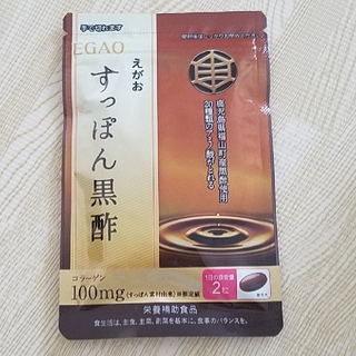 エガオ(えがお)のえがお  すっぽん黒酢(アミノ酸)