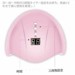 新品♪ネイルアート用品♪ピンク*ジェルネイル LEDライト 36W ネイルライト