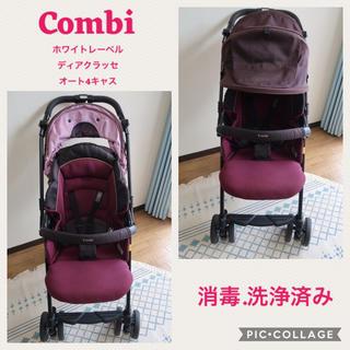combi - コンビ ベビーカー  『対象月齢1ヶ月〜36ヶ月(15kg)』