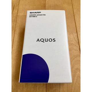 アクオス(AQUOS)のアクオス AQUOS sense3 lite ブラック 新品未使用 購入証明書有(スマートフォン本体)