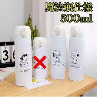 SNOOPY - 【新品】SNOOPY 魔法瓶仕様ステンレスボトル 500ml 軽量タイプ