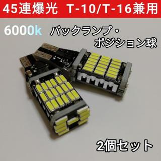 LEDバックランプ、LEDバックライトT10 T16 LEDバルブ 2個セット