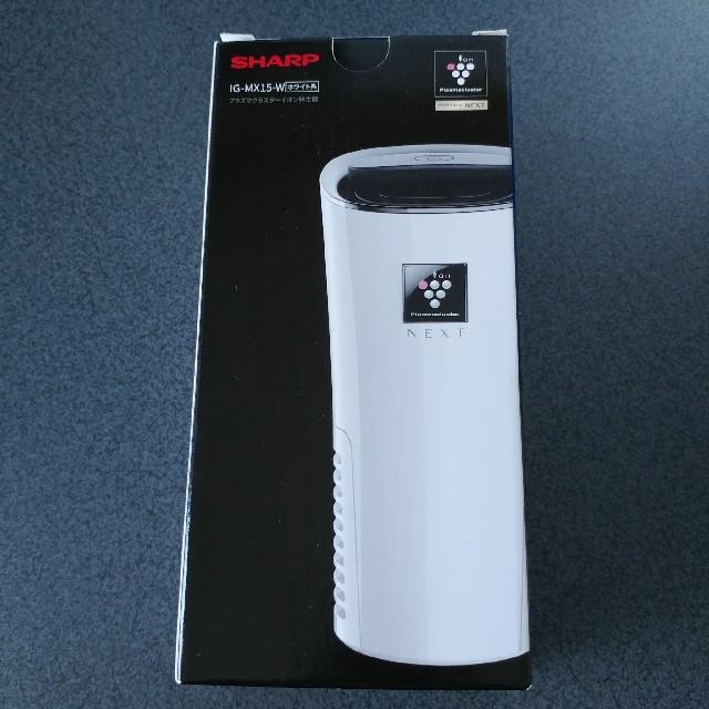 SHARP(シャープ)のプラズマクラスターNEXT プラズマクラスターイオン発生機 IG-MX15-W スマホ/家電/カメラの生活家電(空気清浄器)の商品写真