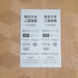 AEON - イオンファンタジー株主優待券 2000円分