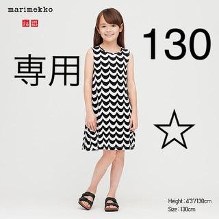 マリメッコ(marimekko)のぐし様専用(ワンピース)