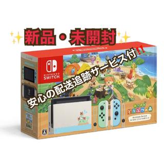 Nintendo Switch - 【新品・未開封❗️】Nintendo Switch あつまれどうぶつの森セット
